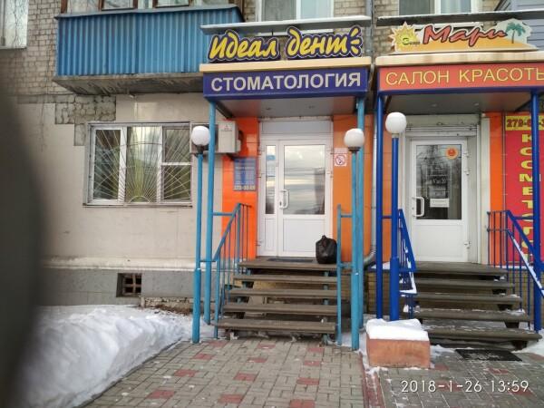 «Идеал-Дент» на Московском шоссе