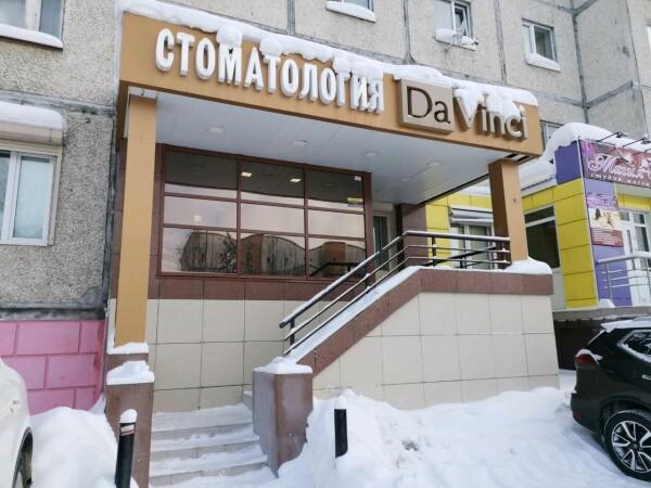 Стоматология «Да Винчи» на Дзержинского