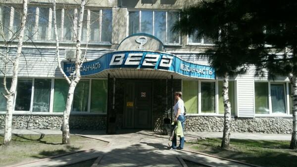 Частная клиника «Вега»