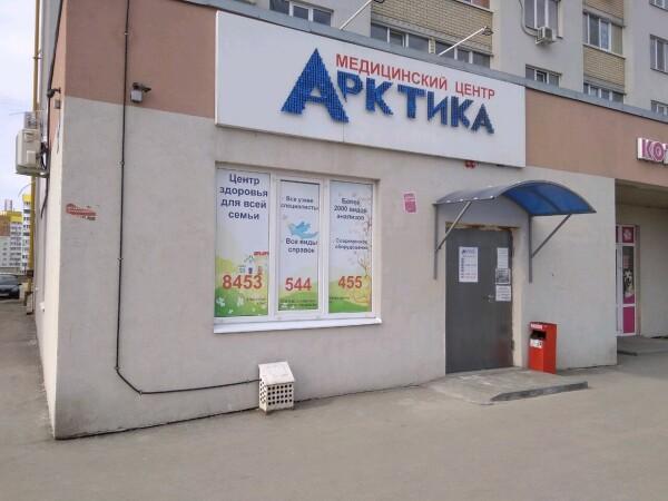 Медицинский центр «Арктика» на Трудовой