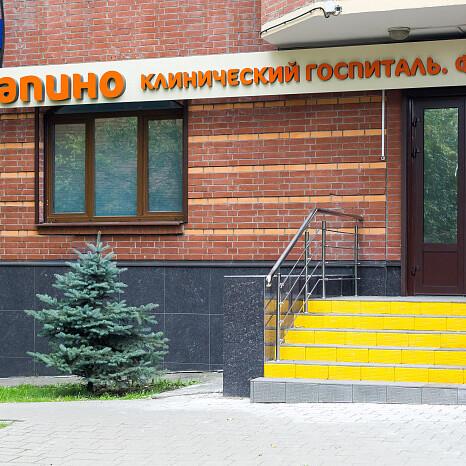 Клиника КГ Лапино, фото №1