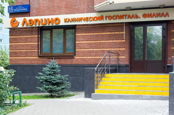 Клиника КГ Лапино в Одинцово, медицинский центр