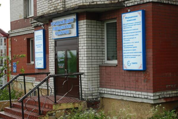 Центр медицинских осмотров «Гларус» на Загородной