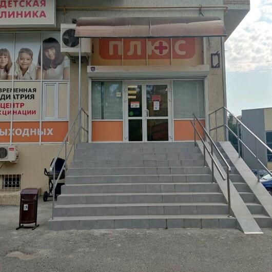 Детская клиника «Плюс» на Королёва, фото №1
