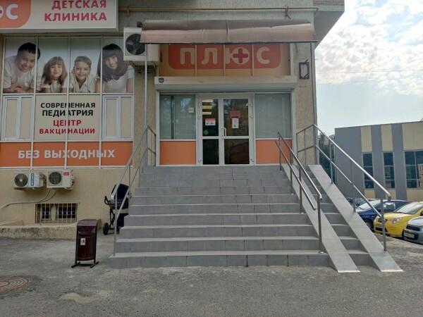 Детская клиника «Плюс» на Королёва