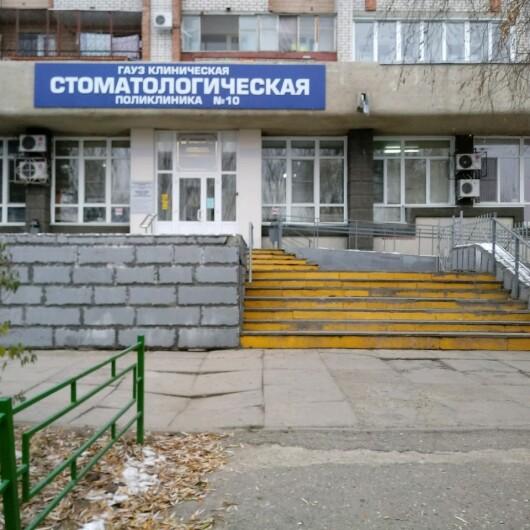 Стоматологическая поликлиника №10, фото №2
