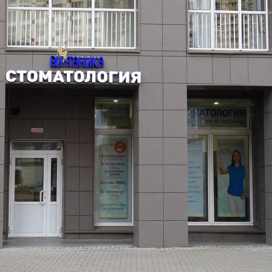Витаника на Столичной, фото №4
