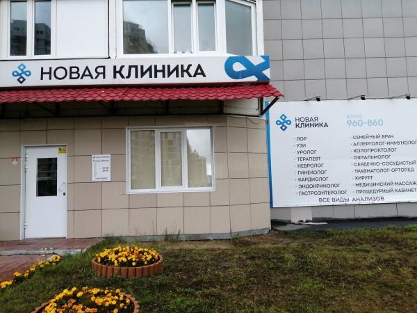«Новая клиника»