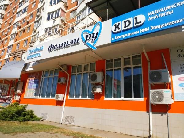 Клиника «Фемили Ру» (ранее «Беби Ру»)