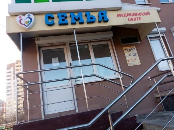 Медицинский центр «Семья»