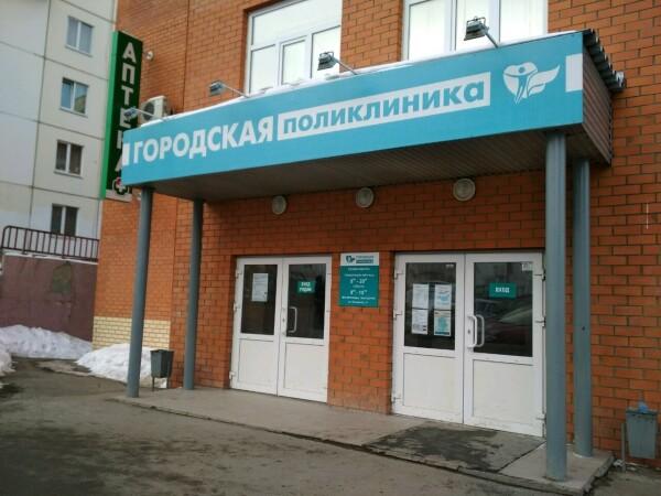 «Городская поликлиника» на Макаренко