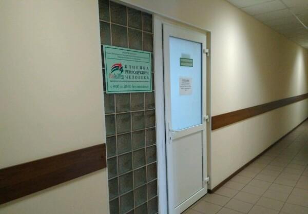ИнАлМед, центр планирования семьи