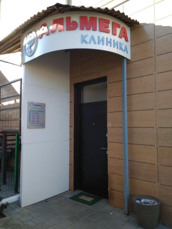 Клиника «Альмега»