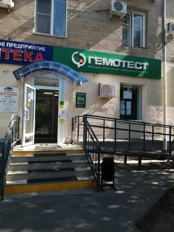 Лаборатория «Гемотест» на Рабоче-Крестьянской