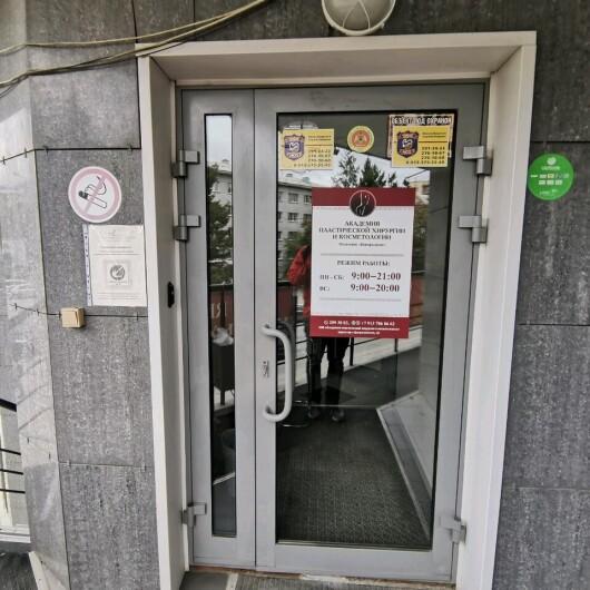 «Академия пластической хирургии и косметологии» на Ядринцевской, фото №2