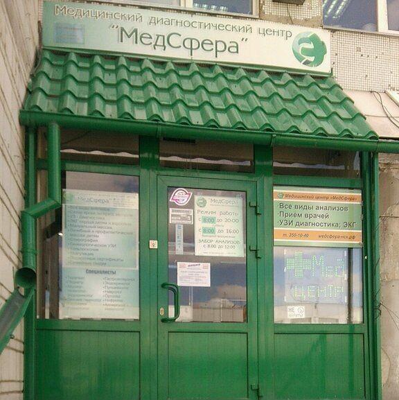 МедСфера, медицинский диагностический центр