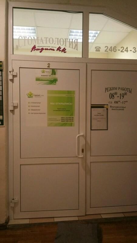 Медицинский центр «Визит НН»