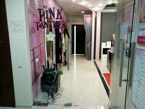 Косметология «Розовая Пантера» на Бабушкина