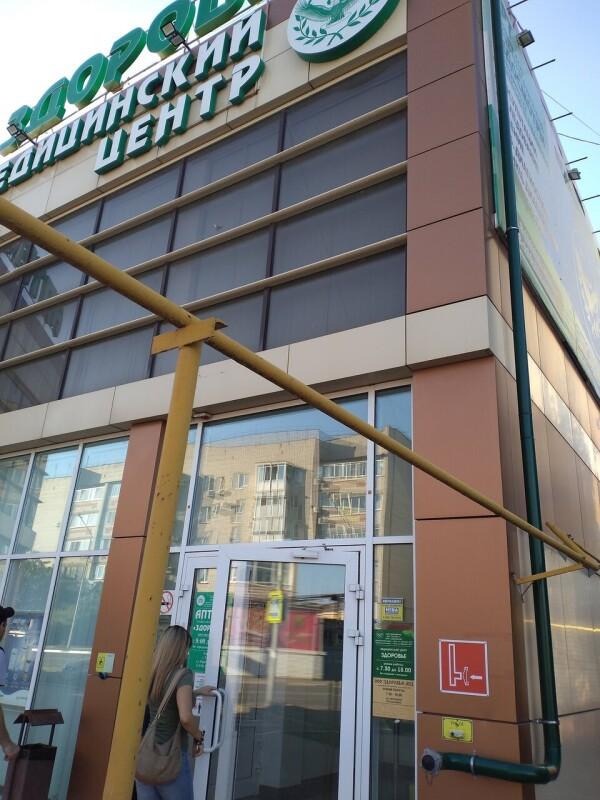 Медицинский центр «Здоровье-МЦ» на Красной