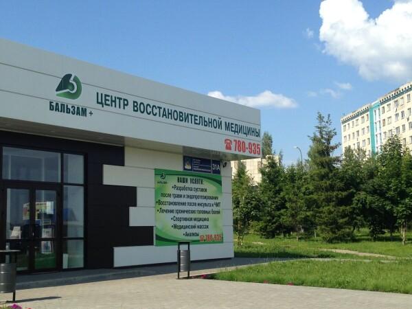 «Центр восстановительной медицины»
