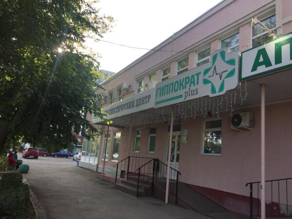 Медицинский центр «Гиппократ плюс» на Победы