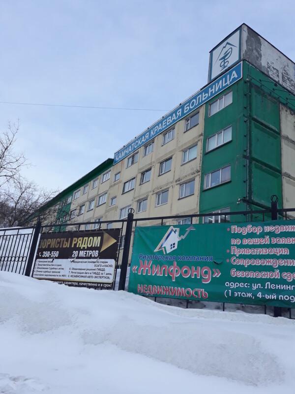 Камчатская краевая больница