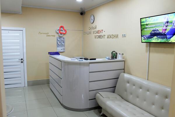 Личный Доктор, многопрофильная клиника