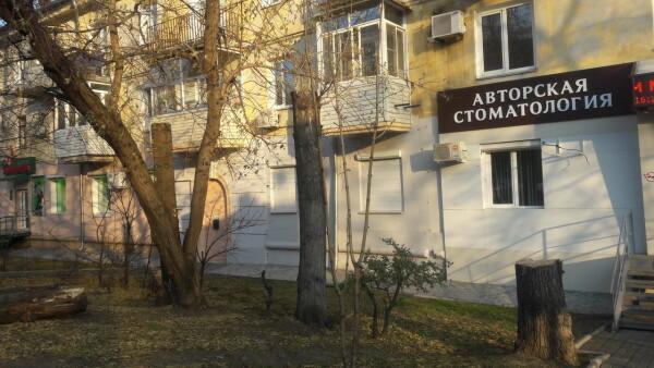 «Авторская стоматология» на Серышева