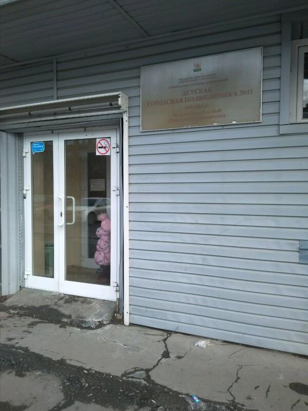 Детская поликлиника №6 на Барбюса