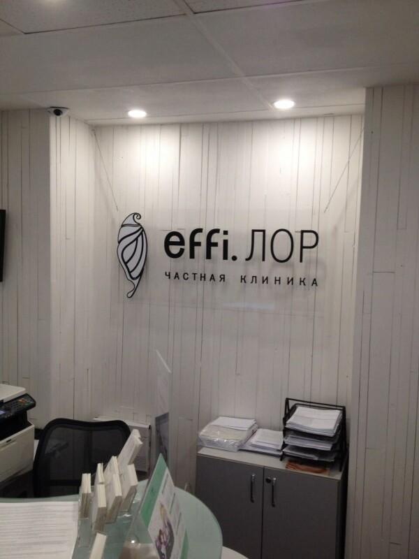 Клиника «Эффи» (effi) на Дубровинского