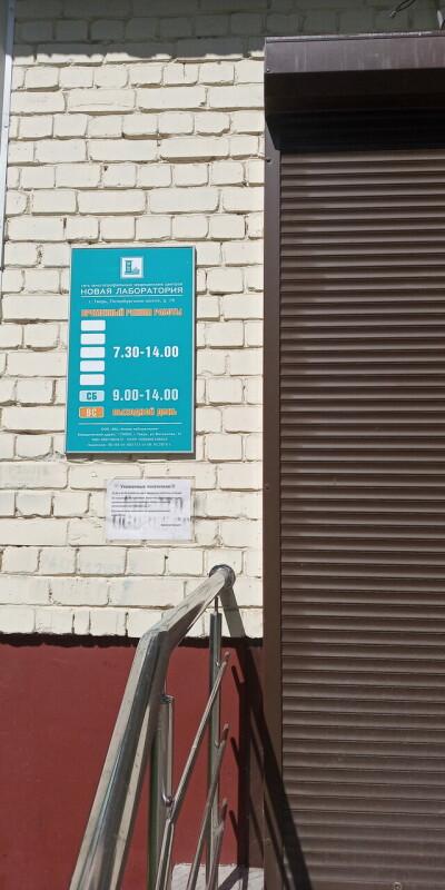 «Новая лаборатория» на Петербургском