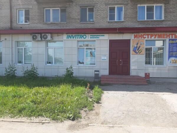 Лаборатория «Инвитро» на Динамовцев