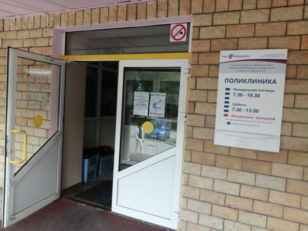 ЖД поликлиника на Проходной