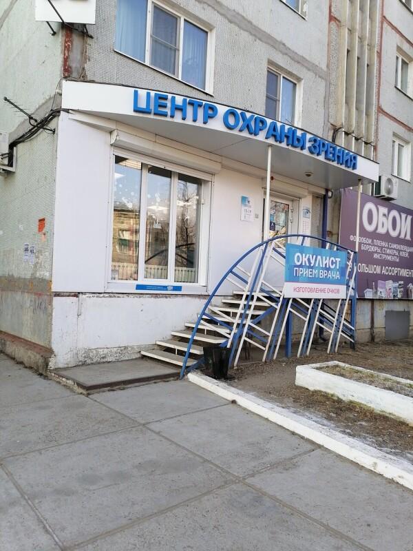 «Центр охраны зрения» на Фадеева