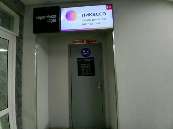 Диагностический центр «Пикассо» на Коминтерна