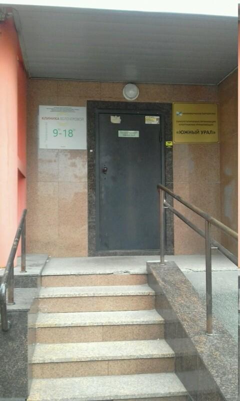 «Клиника Белозёровой»