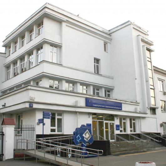Университетская клиническая больница № 4 Первого МГМУ им. Сеченова, фото №1