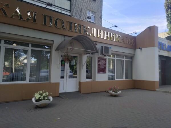 Стоматологическая поликлиника №6 на Новгородской