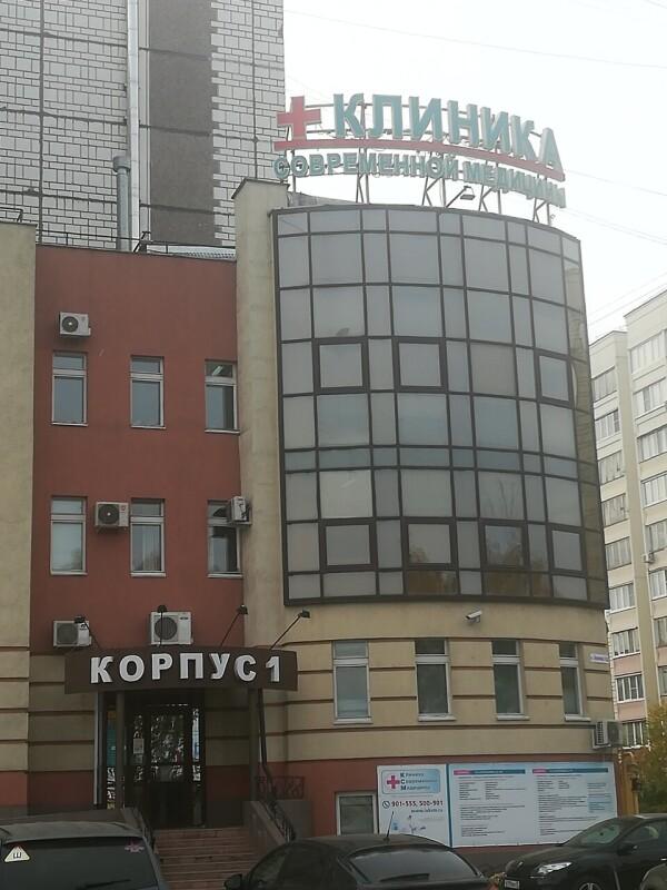 «Клиника Современной Медицины» на Куконковых 142