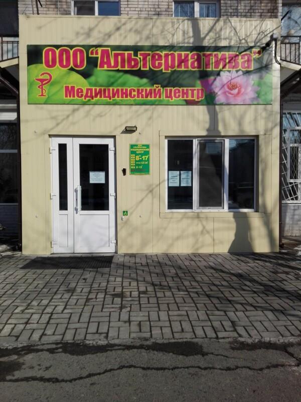 Медицинский центр «Альтернатива»