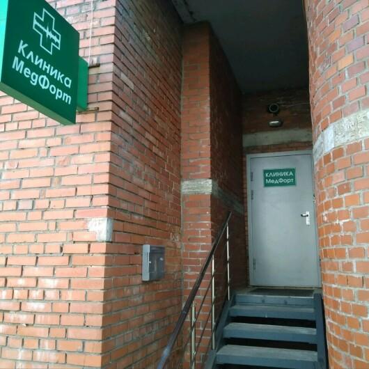 Наркологическая клиника МедФорт, фото №2