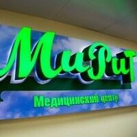 Медицинский центр «МиРиТ»