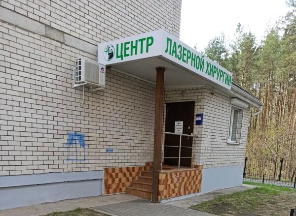 «Центр лазерной хирургии»