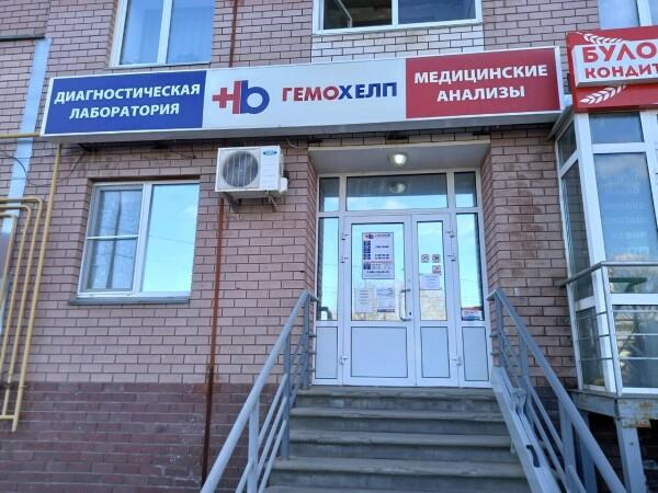 Лаборатория «Гемохелп» на Родионова