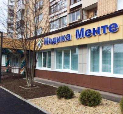 Медика Менте на 50‑летия ВЛКСМ
