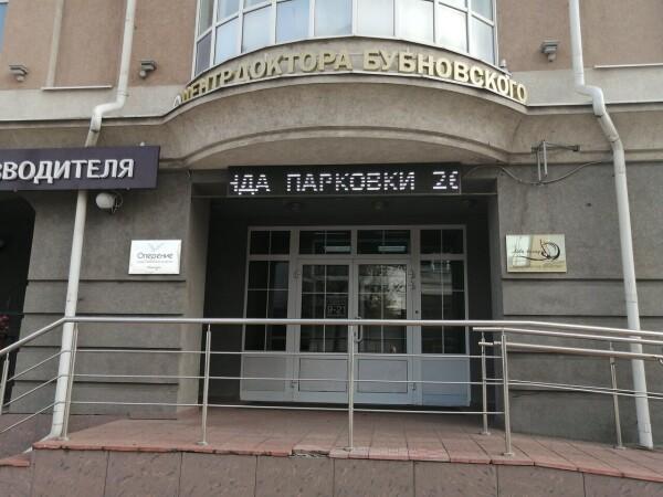 «Центр доктора Бубновского»