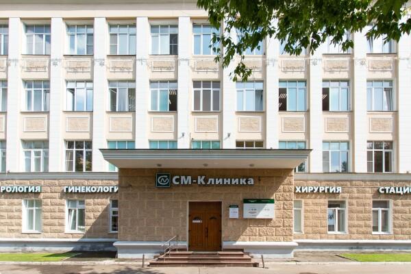 СМ-Клиника на Ярославской