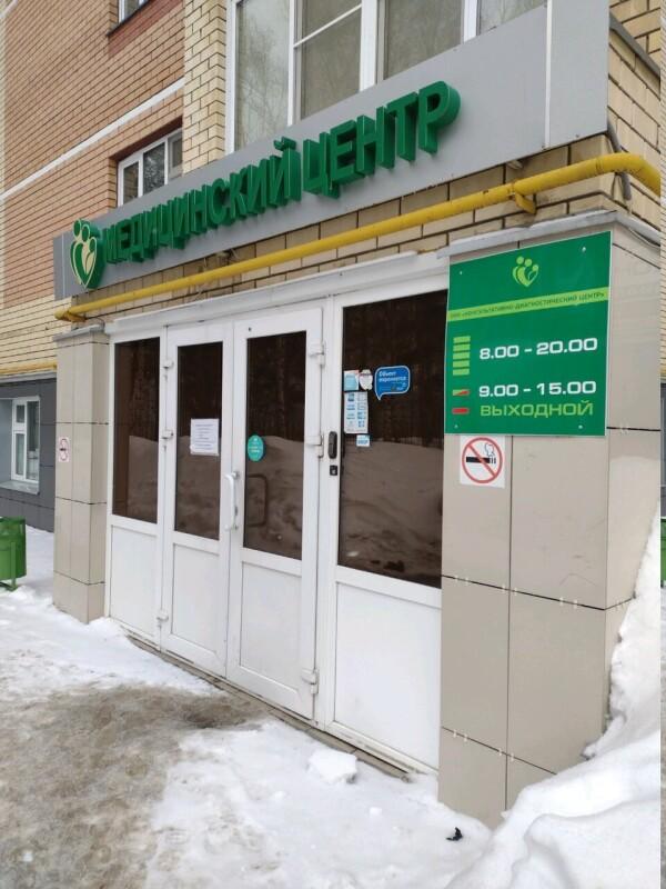 Медицинский центр «Наш доктор»