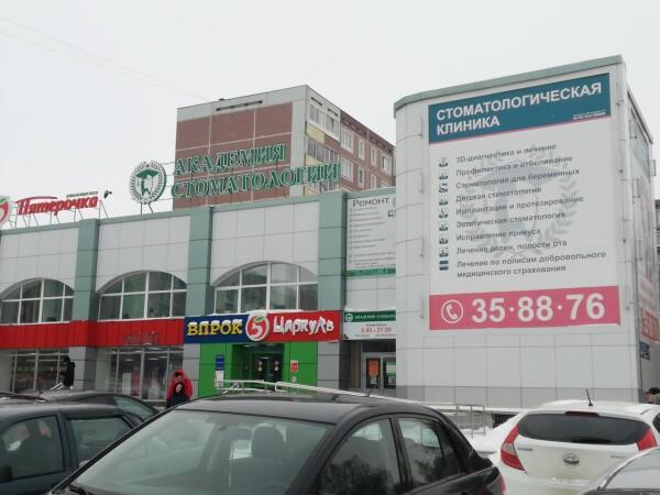 «Академия стоматологии» на Московском