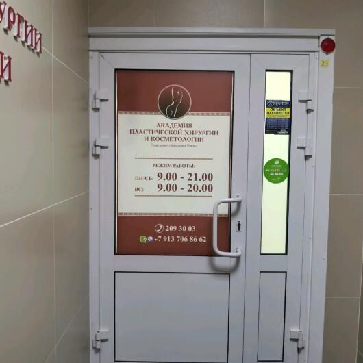 «Академия пластической хирургии и косметологии» на Дзержинского, фото №4